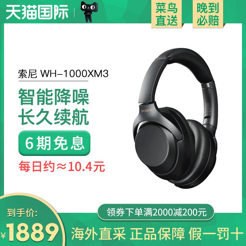 Sony/索尼 WH-1000XM3无线降噪蓝牙耳机立体声HIFI头戴式耳机XM3