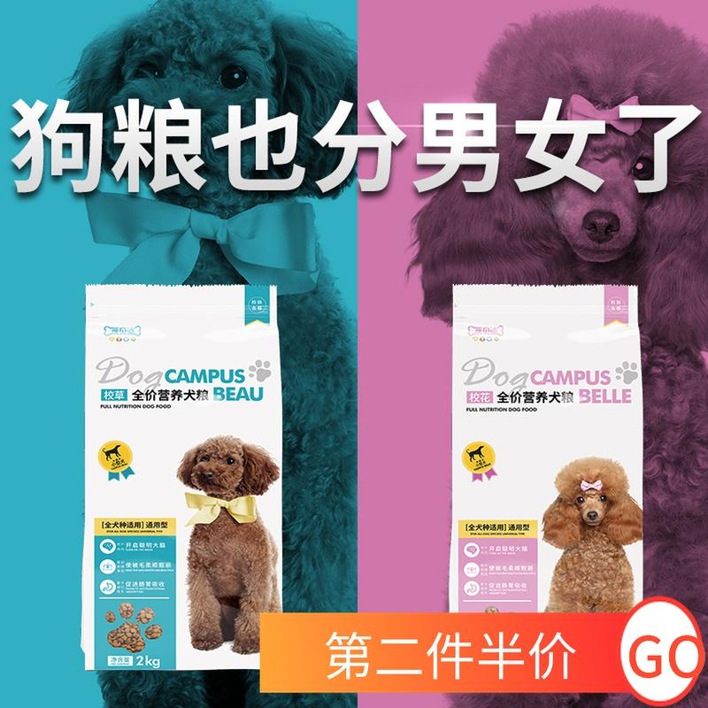 爱贝迪泰迪狗粮比熊博美狗粮全犬期通用型美毛祛泪痕小型犬天然粮
