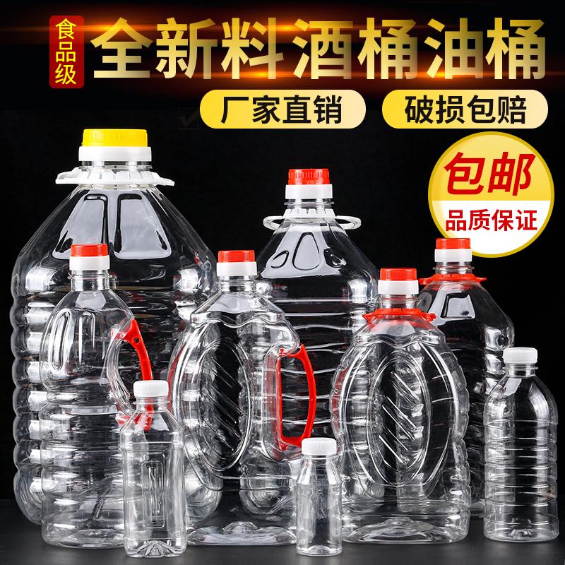 5斤10斤20斤加厚新料食品级油瓶酒壶油桶食用油容器塑料酒桶带盖.