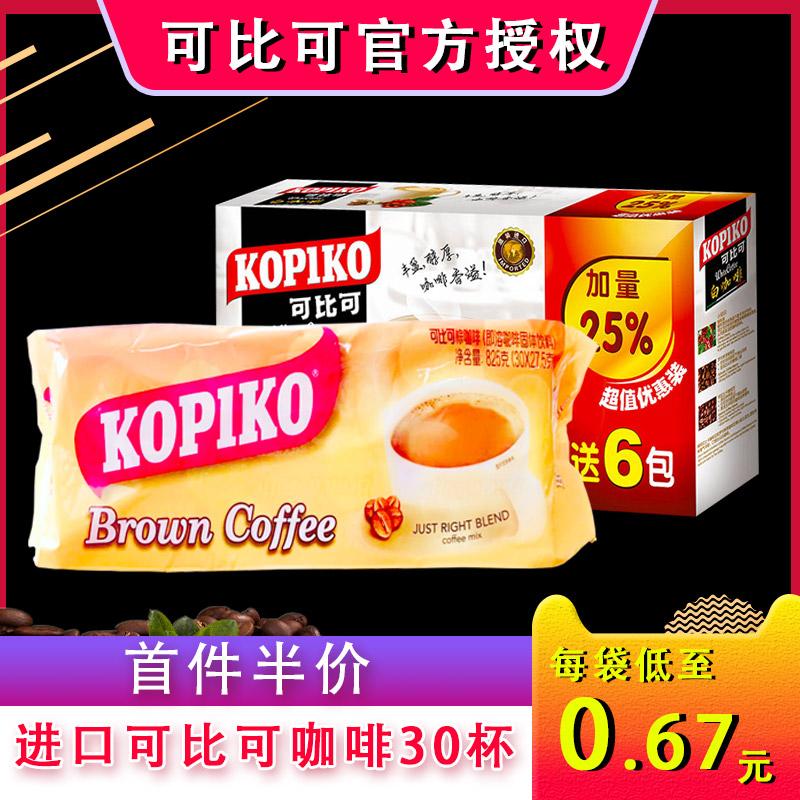 kopiko可比可白咖啡brown印尼咖啡可比克咖啡粉临期特价包邮划算