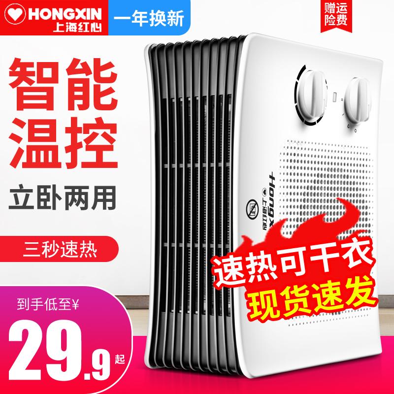 红心取暖器迷你电暖风机家用电暖气小太阳电暖器办公室节能小型