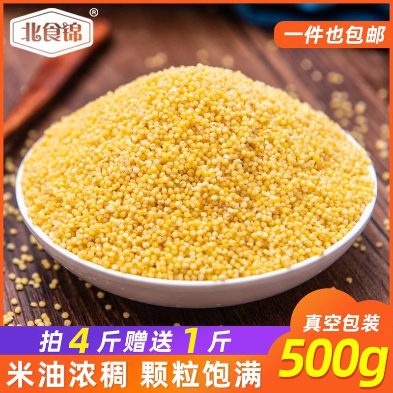 【买4送1】农家小米杂粮小米黄小米粥材料五谷杂粮真空包装500g