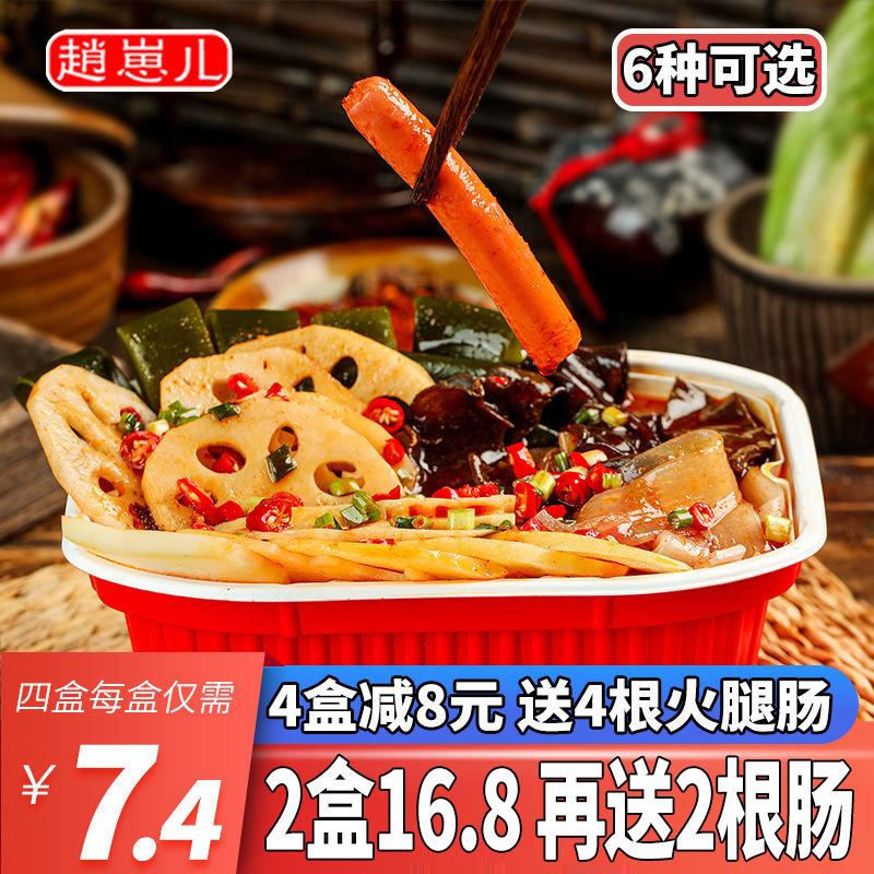 赵崽儿自热小火锅重庆麻辣烫方便速食品自助懒人荤菜版自加热火锅