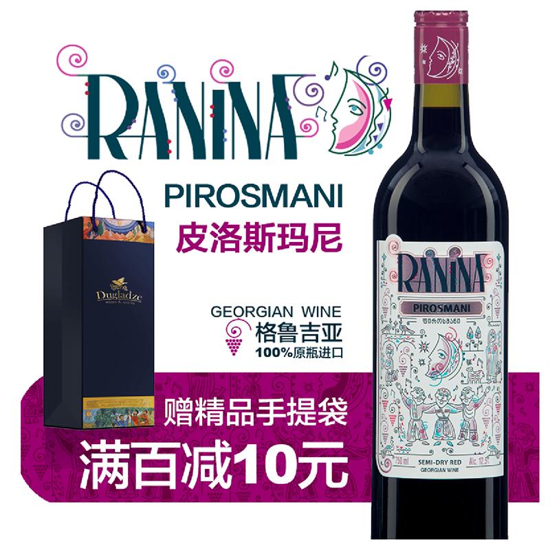 格鲁吉亚皮洛斯玛尼半干红原瓶进口葡萄酒萨别拉维少女心红酒包邮