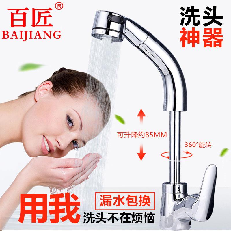 抽拉式水龙头洗脸盆冷热面盆龙头卫生间台上盆可伸缩升降龙头