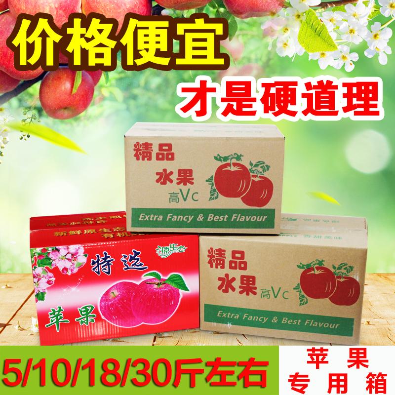 水果苹果水果纸箱快递打包包装箱子批发定做苹果箱子批发