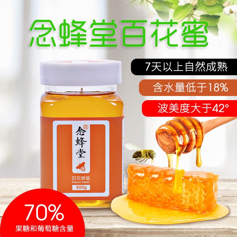 念蜂堂纯正天然农家自产土蜂蜜野生百花蜜无添加洋槐结晶蜂蜜500g