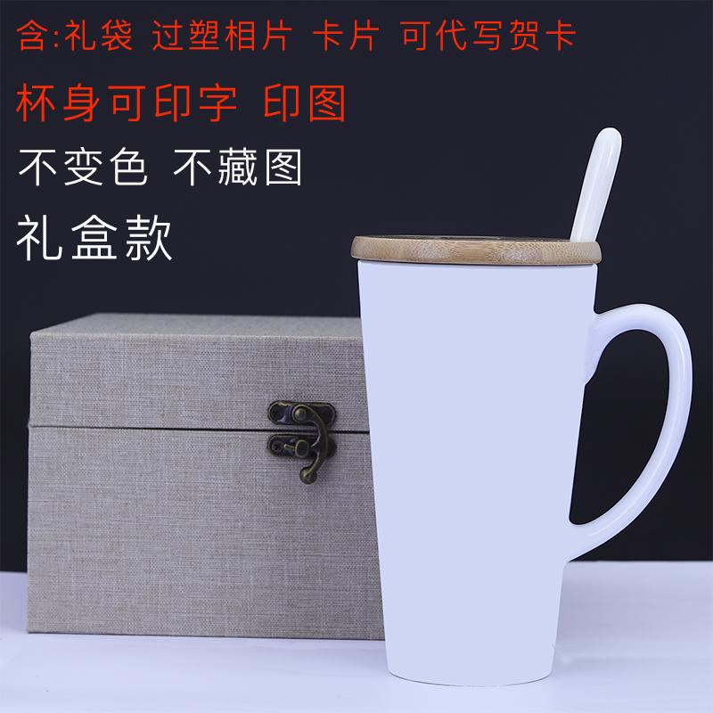 diy订制logo水杯子定制马克杯 印图相片瓷带盖勺创意个性白色