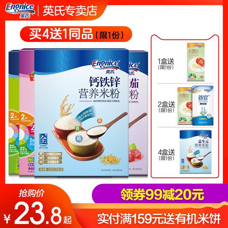 英氏米粉 6-18个月宝宝高铁米粉 婴儿营养米糊 米粉婴儿辅食1段4