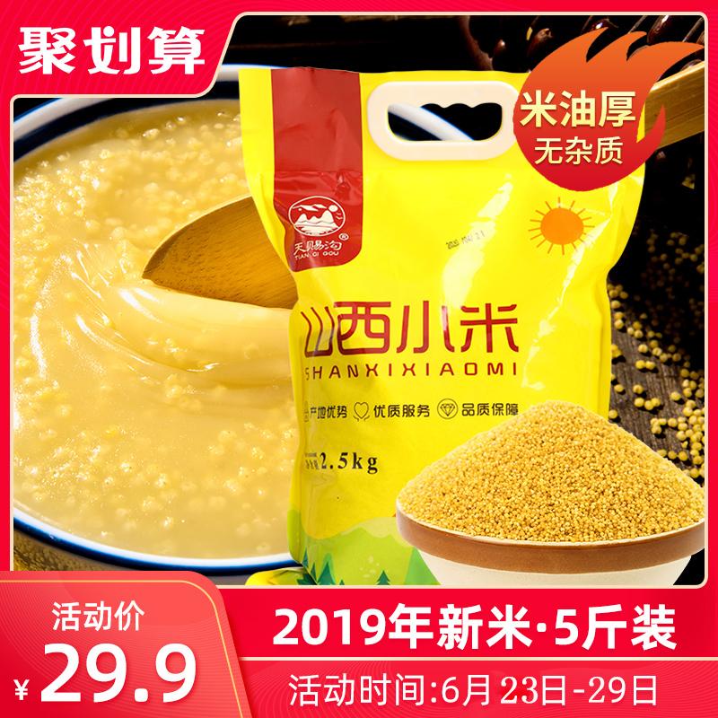 山西黄小米2019新米5斤装小米粥农家特产小黄米五谷杂粮食用米