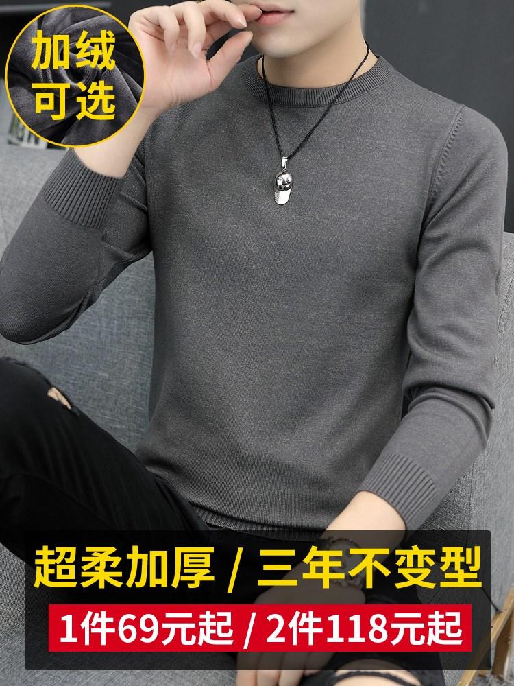 2019秋冬季圆领毛衣男装加绒厚款韩版潮流半高领针织衫打底衫线衣