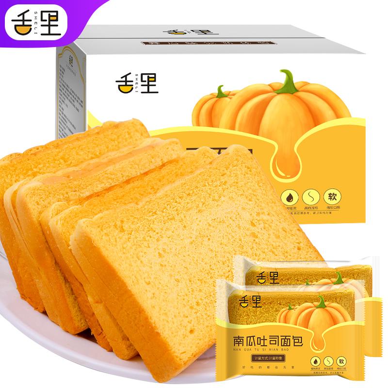 舌里南瓜吐司面包整箱早餐速食非全麦营养懒人零食品代餐饱腹粗粮