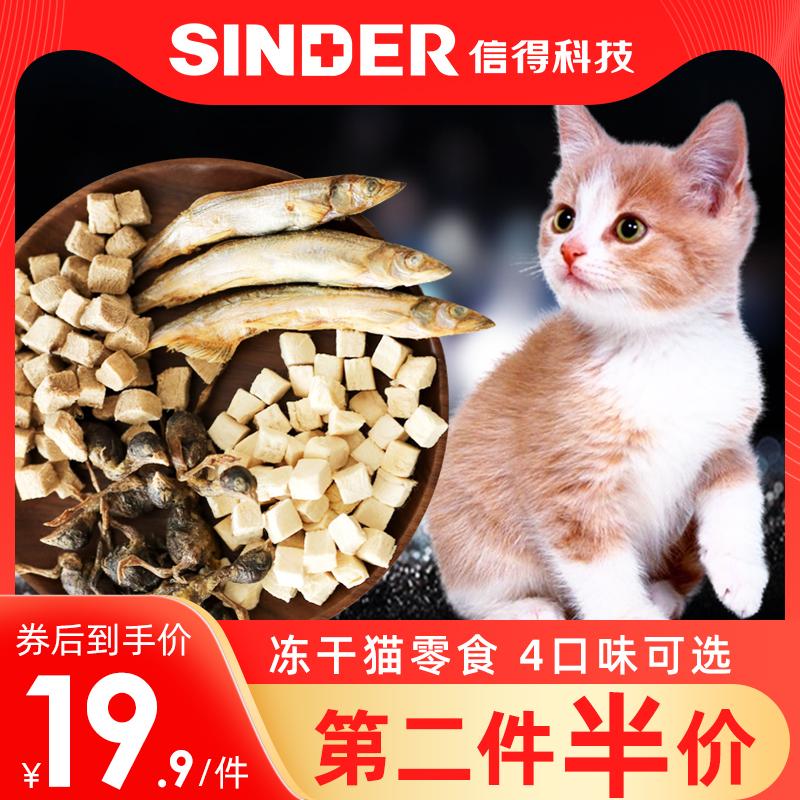 冻干猫粮猫零食小鱼干猫咪零食冻干鹌鹑多春鱼鸡肉干鸭肉营养增肥