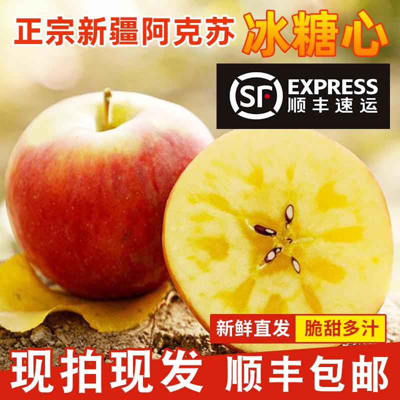 顺丰包邮现发新疆阿克苏冰糖心5斤新鲜原生态丑苹果纯甜水果批发