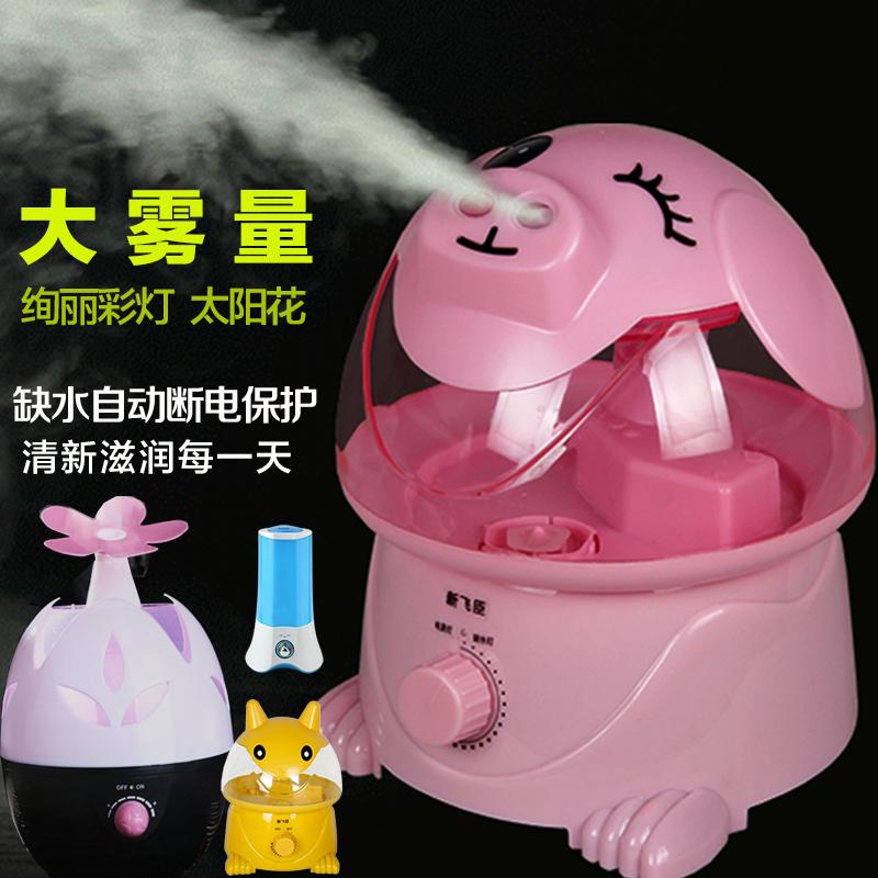 加湿器家用卧室空气喷雾器空调增湿器办公室迷你香薰机