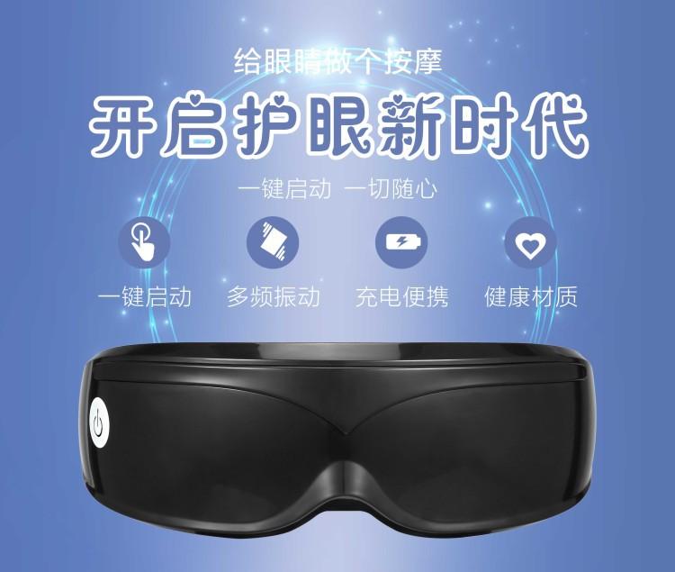 智能健康眼部按摩器视力恢复仪去黑眼圈缓解疲劳矫正眼睛治近视散光护眼仪