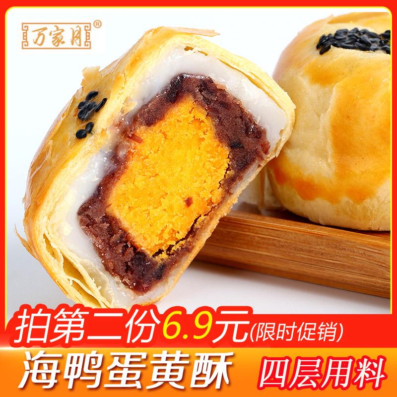 yy北海海鸭蛋黄酥手工网红小吃海鸭蛋雪媚娘麻薯休闲早餐零食糕点