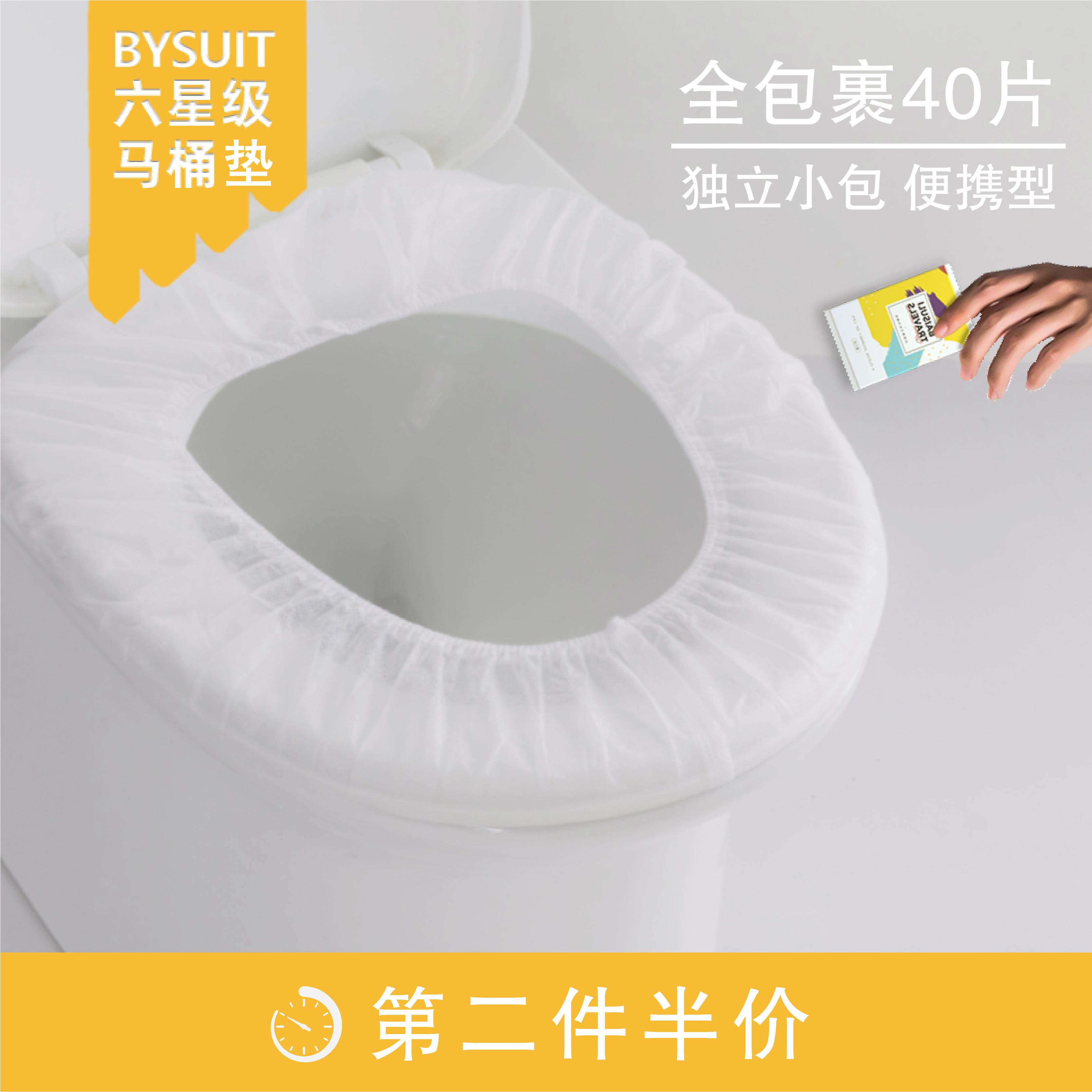 一次性马桶垫 旅行便携产妇厕所坐便套厚坐垫纸100片无纺布马桶套