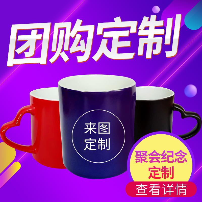 diy网红星空爱心变色杯加热变色遇热个性生日私人订制杯子印照片