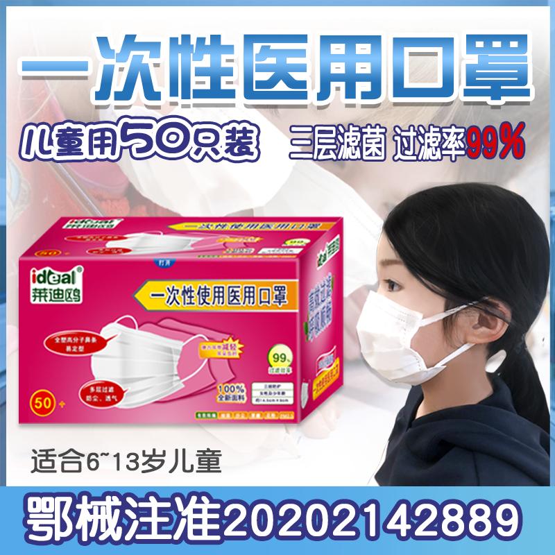 点击查看商品:一次性医用儿童口罩非灭菌防护透气防尘无菌飞沫口罩医用儿童口罩