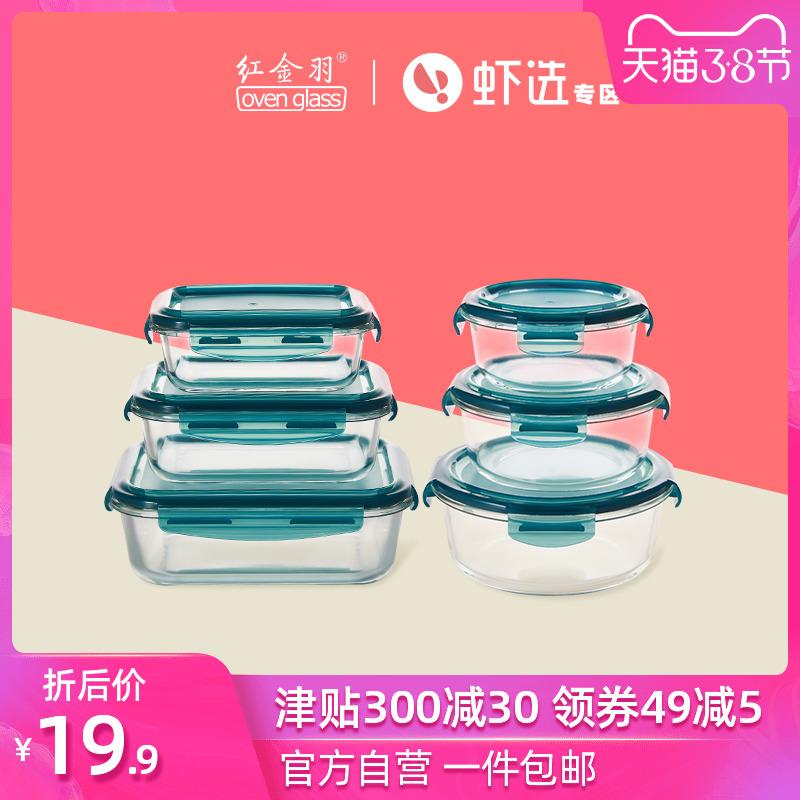 【虾选】玻璃饭盒便当盒上班族保鲜盒微波炉专用碗带盖套装密封盒