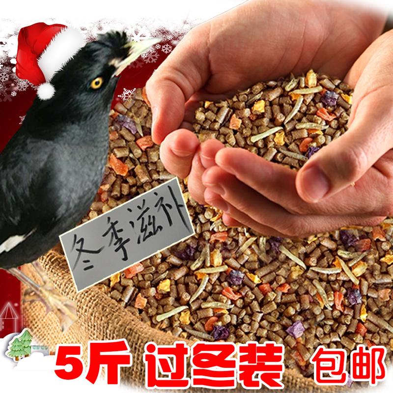 八哥鸟食画眉饲料鸟粮饲料鹩哥鸟食5斤装开口手养活体喜鹊百灵鸟