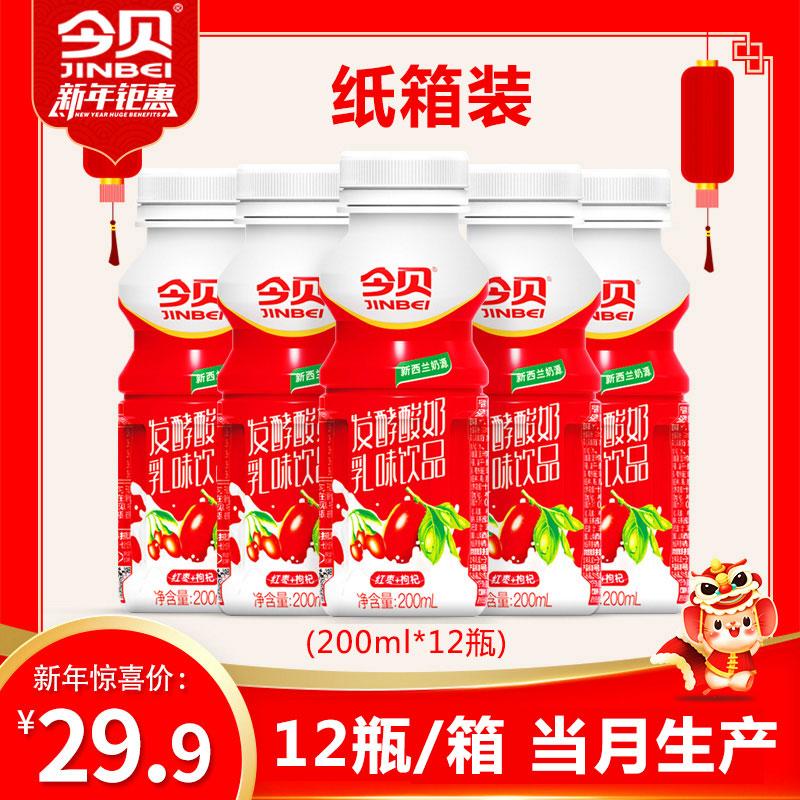今贝红枣酸奶乳酸菌发酵早餐奶整箱低脂乳味饮品益生菌200ml*12瓶