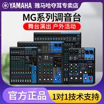 Yamaha/雅马哈MG06 MG10 MG12 MG16 MG20 专业调音台效果器控制台