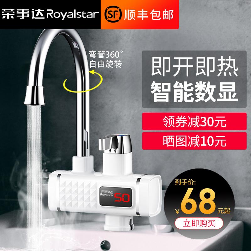 荣事达电热水龙头快速热电加热水龙头厨房宝小型家用即热式水龙头