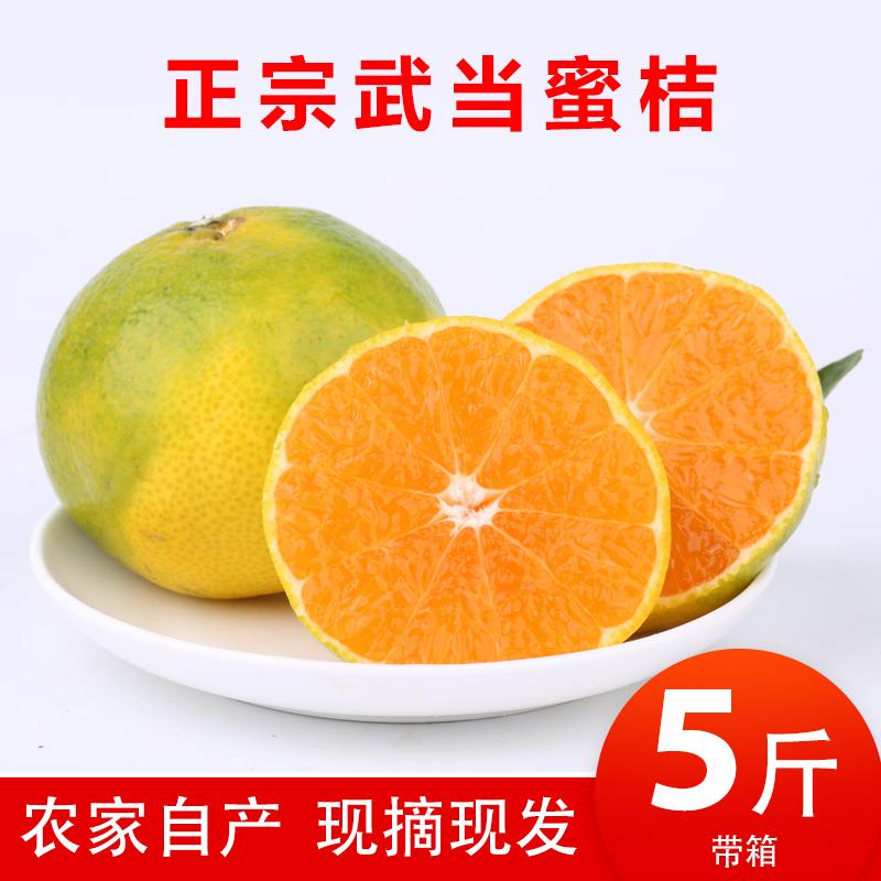 武当蜜桔橘子新鲜桔子青黄皮5斤当季孕妇水果整箱应季甜酸丑芦柑