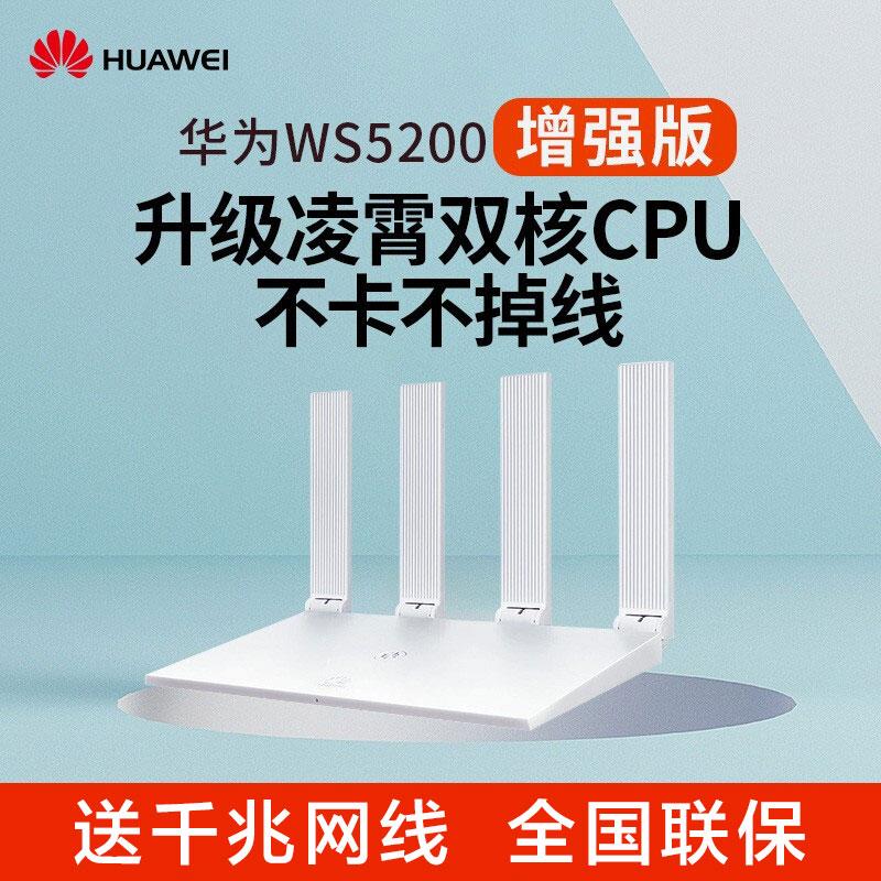 华为路由器无线全千兆端口家用WiFi穿墙王大功率大户型高速穿墙王双频5G光纤中国移动电信漏油器WS5200增强版