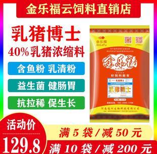 金乐福40%乳猪饲料浓缩料四六比仔猪小猪饲料猪场用猪饲料增重王