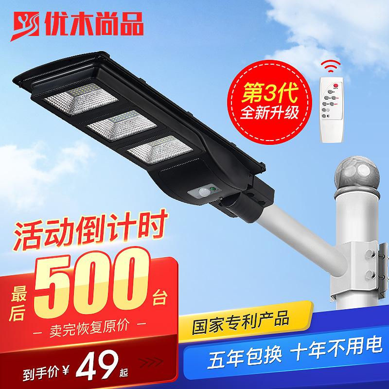 太阳能灯户外庭院灯家用新农村一体LED路灯防水超亮人体感应灯