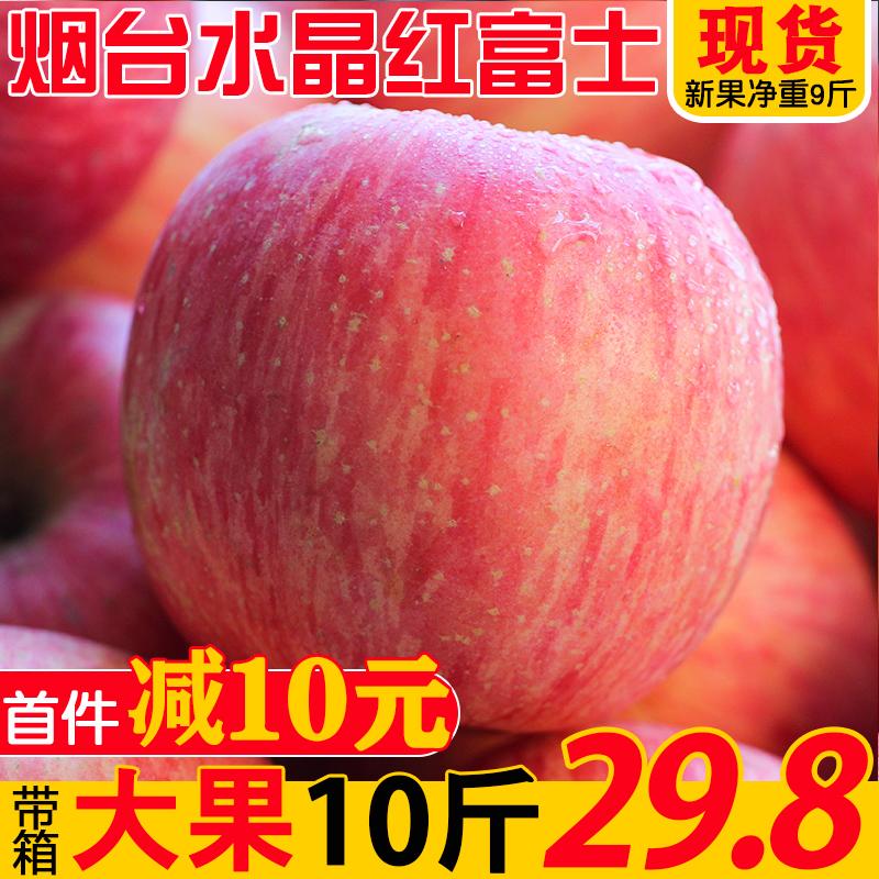 山东烟台红富士栖霞苹果水果新鲜应季一箱10斤整箱脆甜当季包邮批