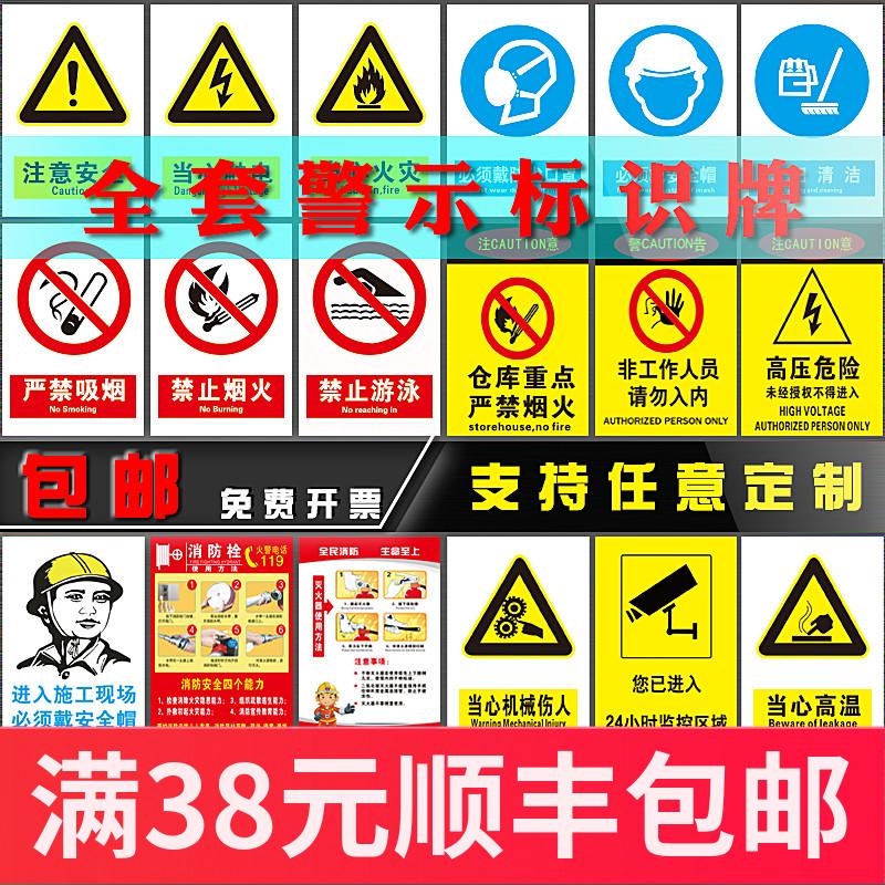 工厂车间消防安全生产警示标识禁止吸烟提示牌贴纸 警告标志严禁烟火标示贴有电危险当心触电工地危险禁止牌
