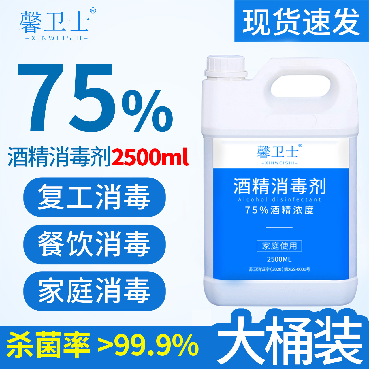 点击查看商品:百分之七十五酒精酒店用消毒75度乙醇消毒液大桶2.5l家用大瓶2500