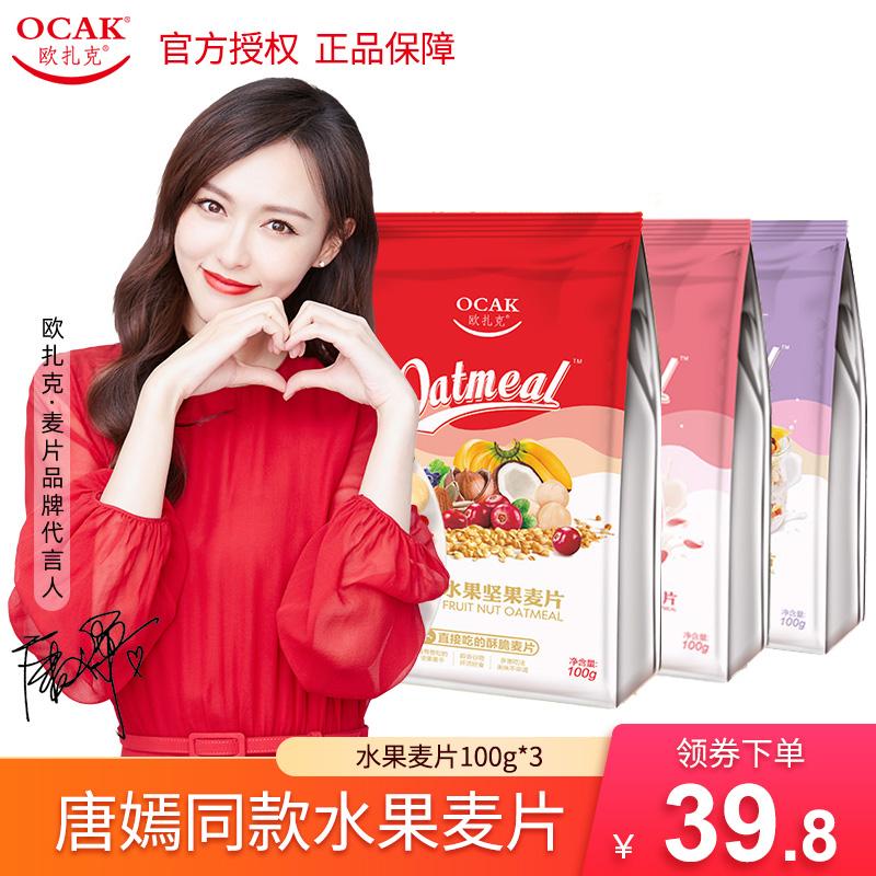 欧扎克酸奶果粒水果坚果麦片100g*3袋即食冲饮营养早餐代餐燕麦片