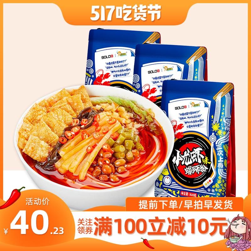好欢螺小龙虾味螺蛳粉柳州麻辣螺狮粉320gX3正宗广西香辣酸辣粉