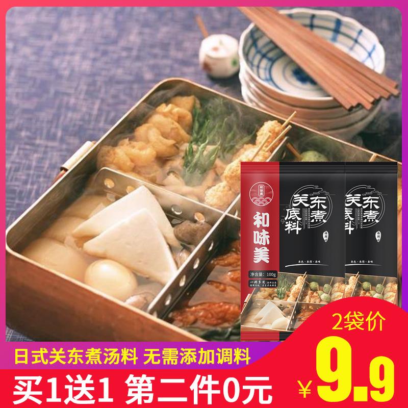 和味美关东煮汤料关东煮调料日式底料关东煮商用海鲜麻辣100g