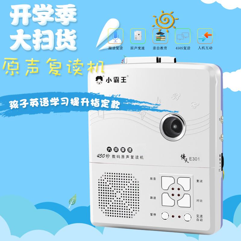 Subor/小霸王 E301复读机录音机磁带机学生英语学习随身听播放机