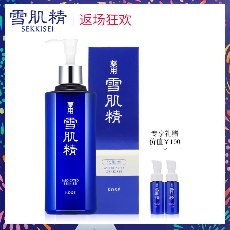 【双11返场】雪肌精化妆水450ml 补水保湿提亮肤色 官方直售