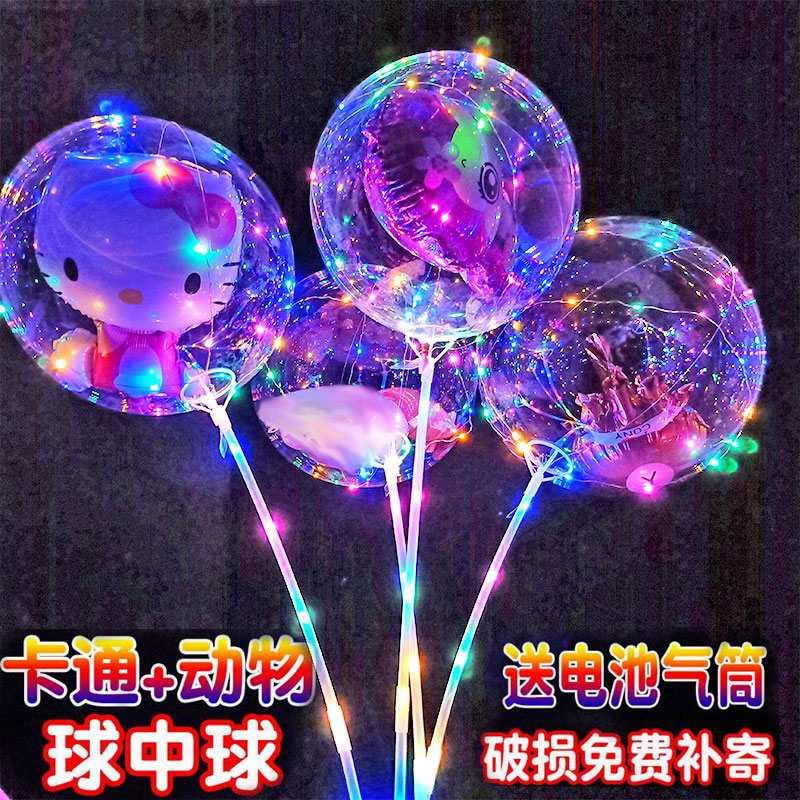 网红波波球透明发光气球带灯球中球广场地推街卖装饰气球火爆款
