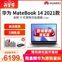 【新品现货 3期免息】Huawei/华为Matebook 14 2021款锐龙标压版英寸全面屏笔记本电脑学生轻薄本正品2020