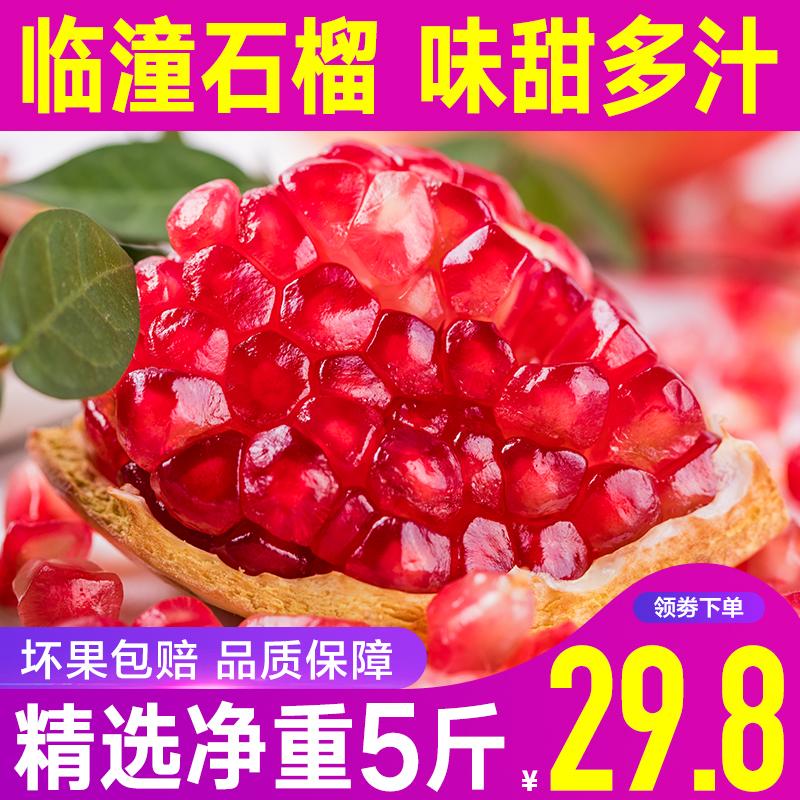 陕西临潼石榴 新鲜水果甜石榴包邮应季石榴非突尼斯软籽石榴5斤装