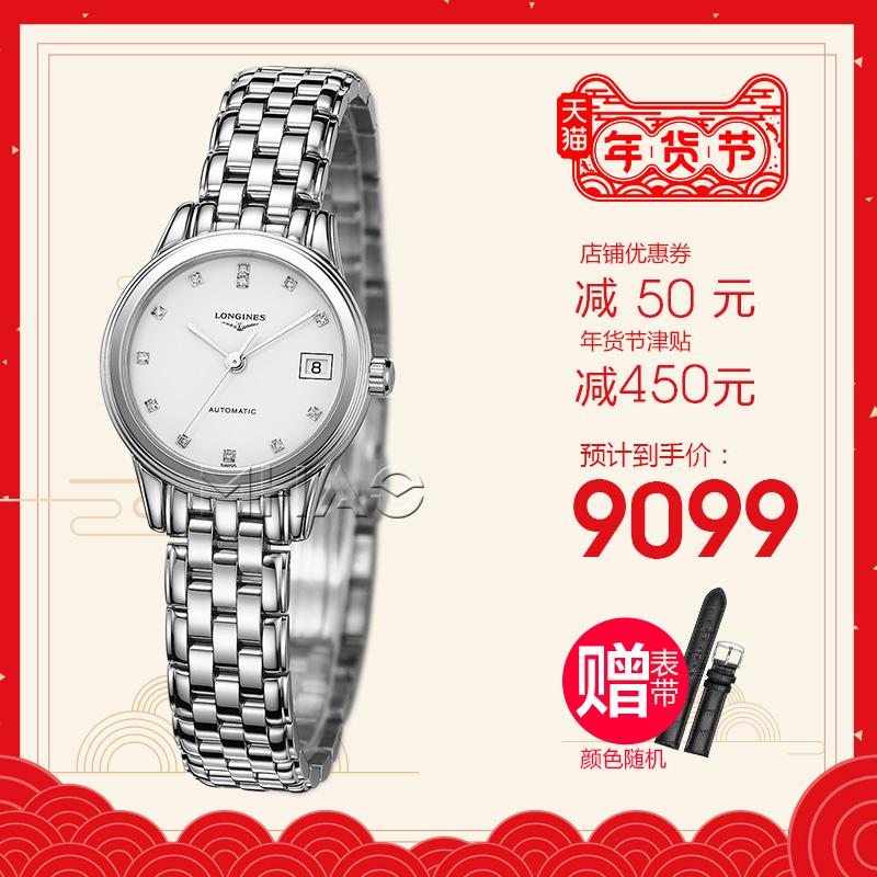 香港直邮 浪琴女表longines-军旗系列L4.274.4.27.6机械手表钢带