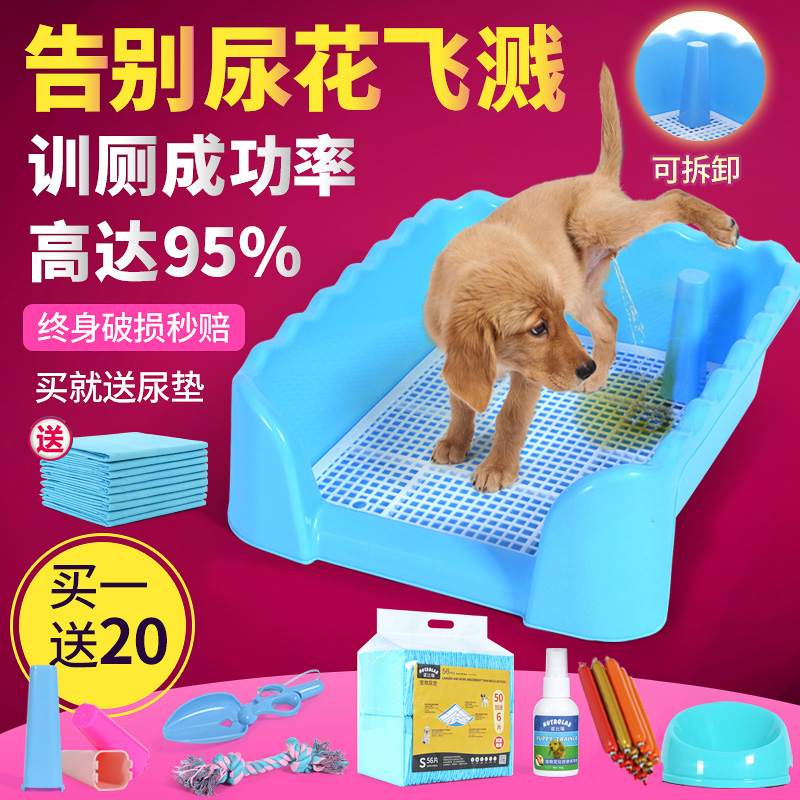 狗厕所宠物用品泰迪小型犬幼犬狗狗尿盆中型大型幼犬大号便盆金毛