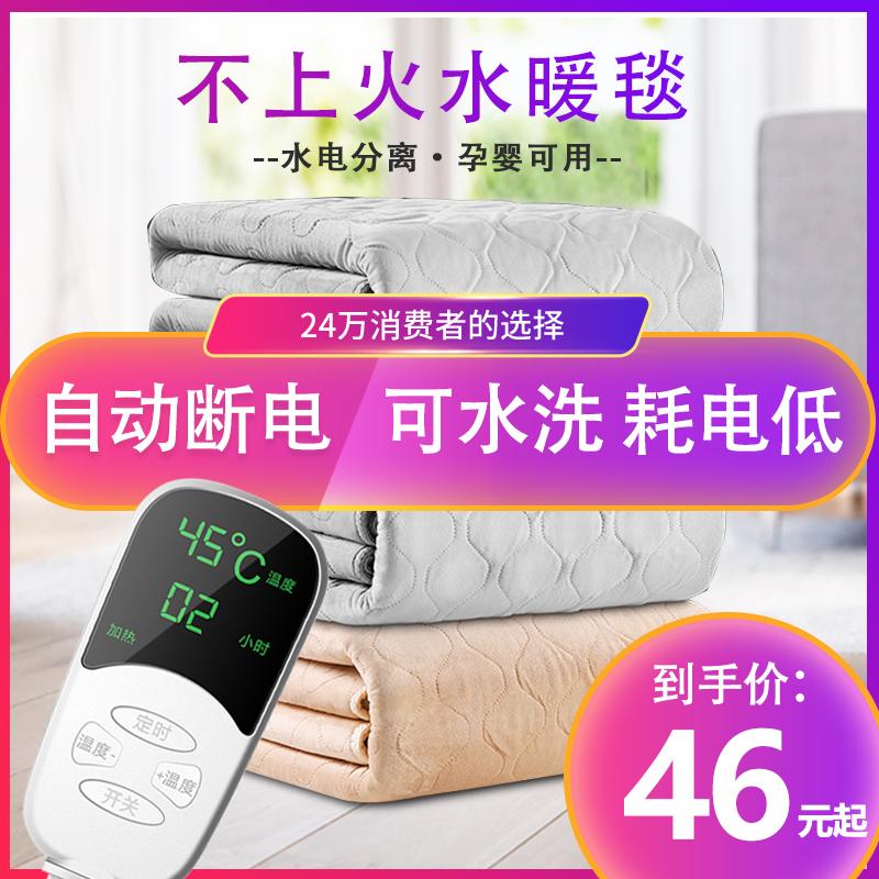 水暖电热毯双人水循环三人调温安全辐射无单人学生宿舍家用电褥子