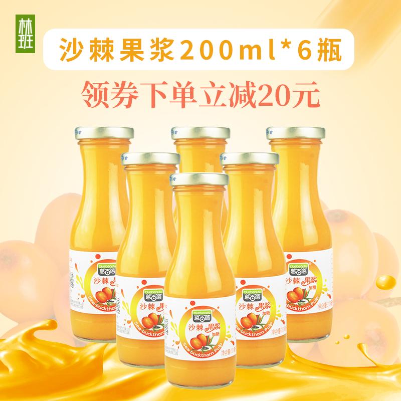 蓝百蓓野生沙棘原浆鲜榨纯果蔬汁饮料100%果浆非浓缩沙棘果汁整箱