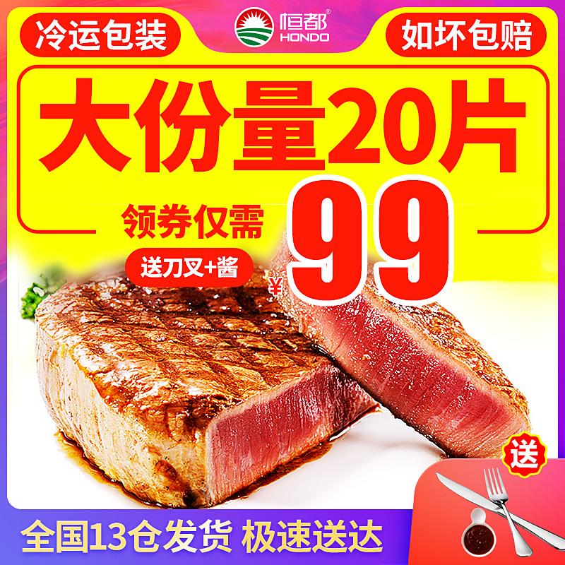 【恒都】牛排黑椒20片澳洲新鲜菲力儿童西冷雪花战斧牛肉套餐进口