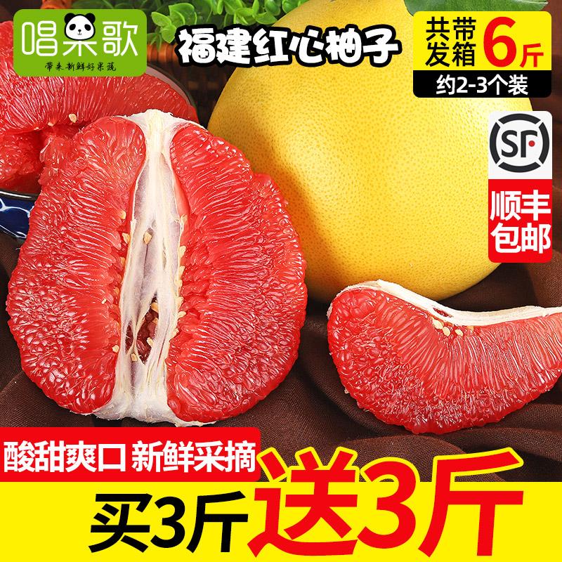 福建琯溪红心柚子6斤带箱装 新鲜时令平和红肉蜜柚新鲜多汁水果